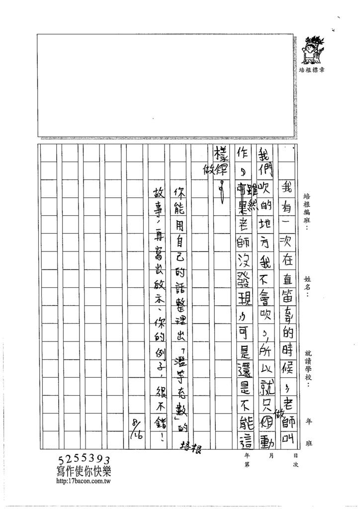 105暑TMW210 郭心羽 (2)