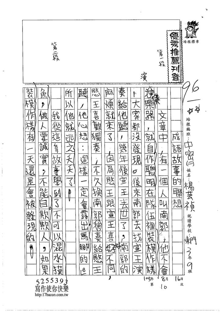105暑TMW210 楊芸禎 (1)
