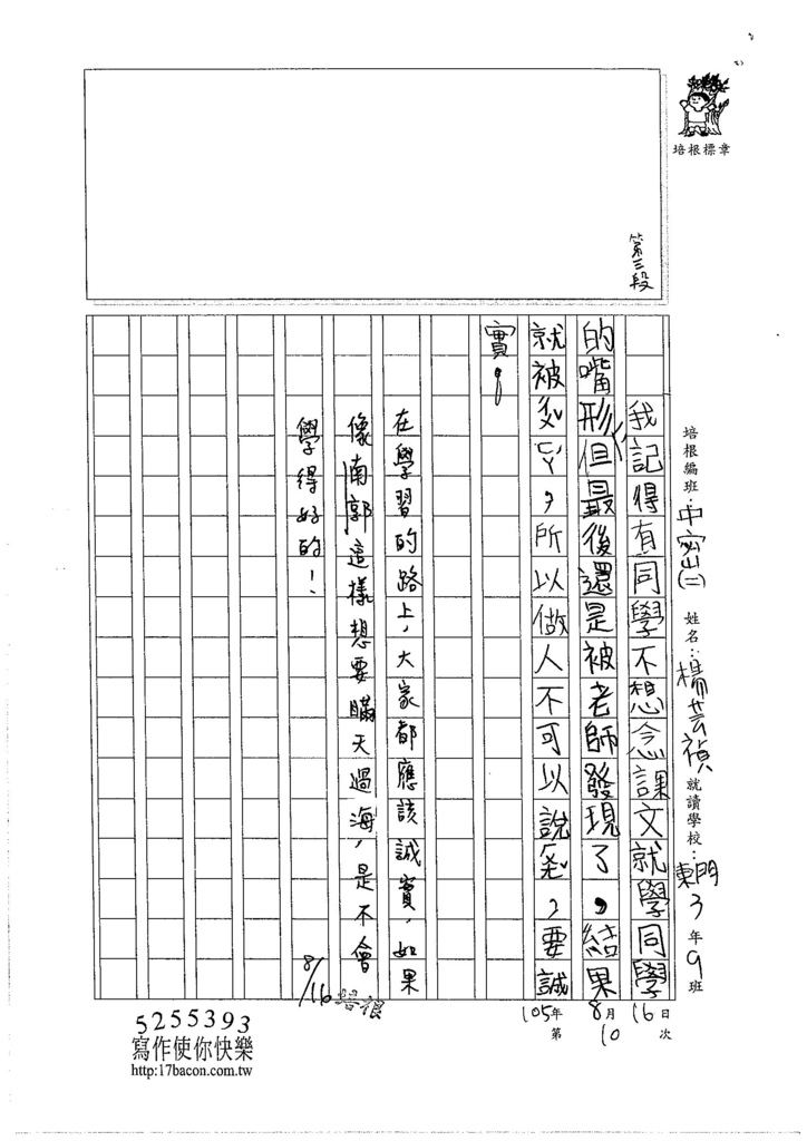 105暑TMW210 楊芸禎 (2)