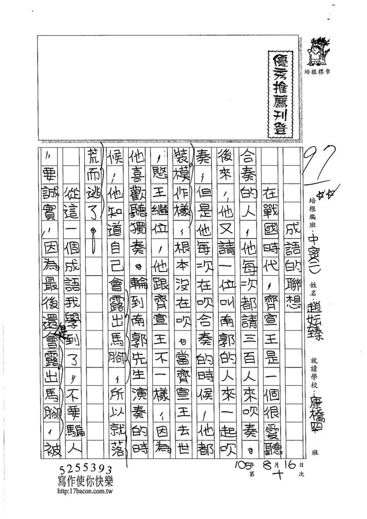105暑TMW210 趙妘臻 (1)