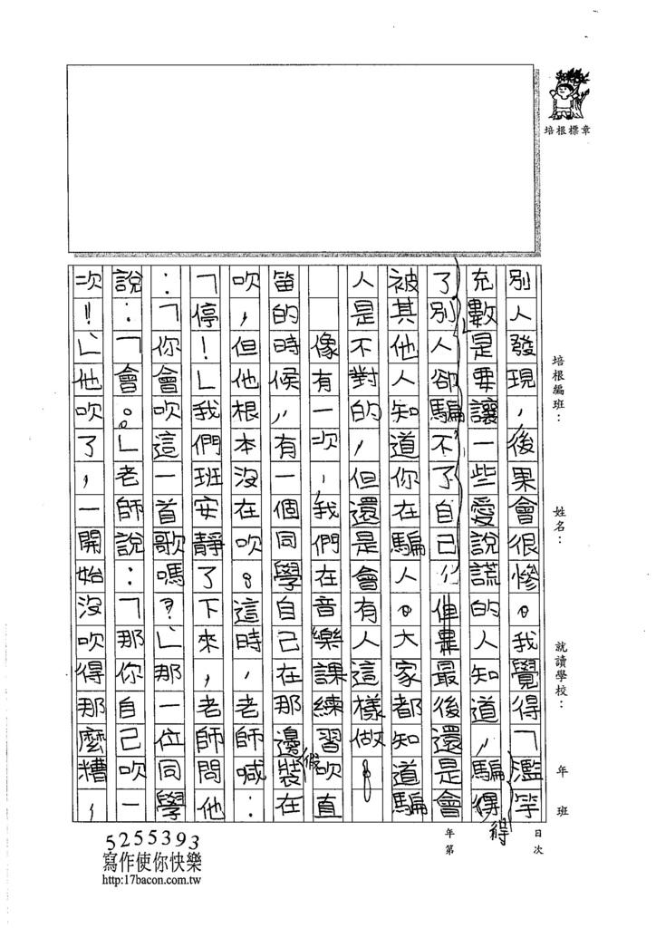 105暑TMW210 趙妘臻 (2)