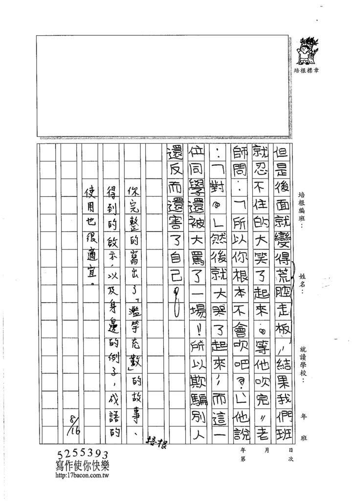 105暑TMW210 趙妘臻 (3)