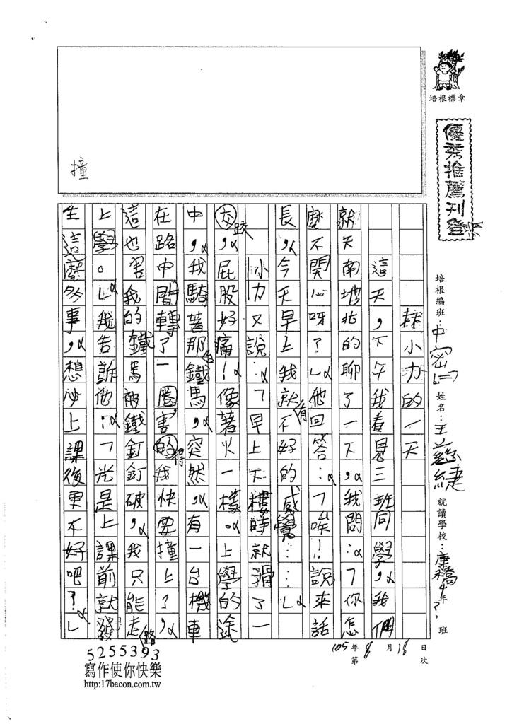 105暑TMW211 王慈緁 (1)