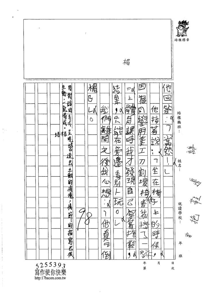 105暑TMW211 王慈緁 (2)