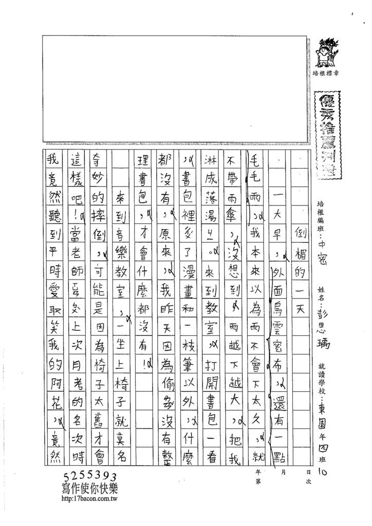 105暑TMW211 彭思瑀 (1)