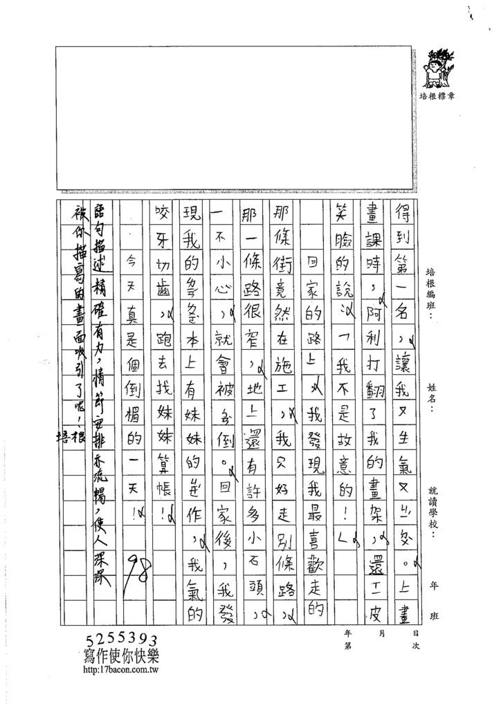 105暑TMW211 彭思瑀 (2)