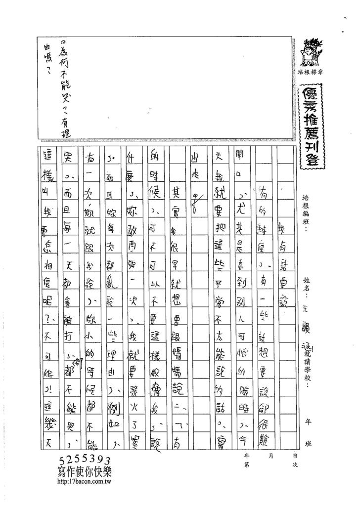 105暑TSW211 王韻涵 (1)