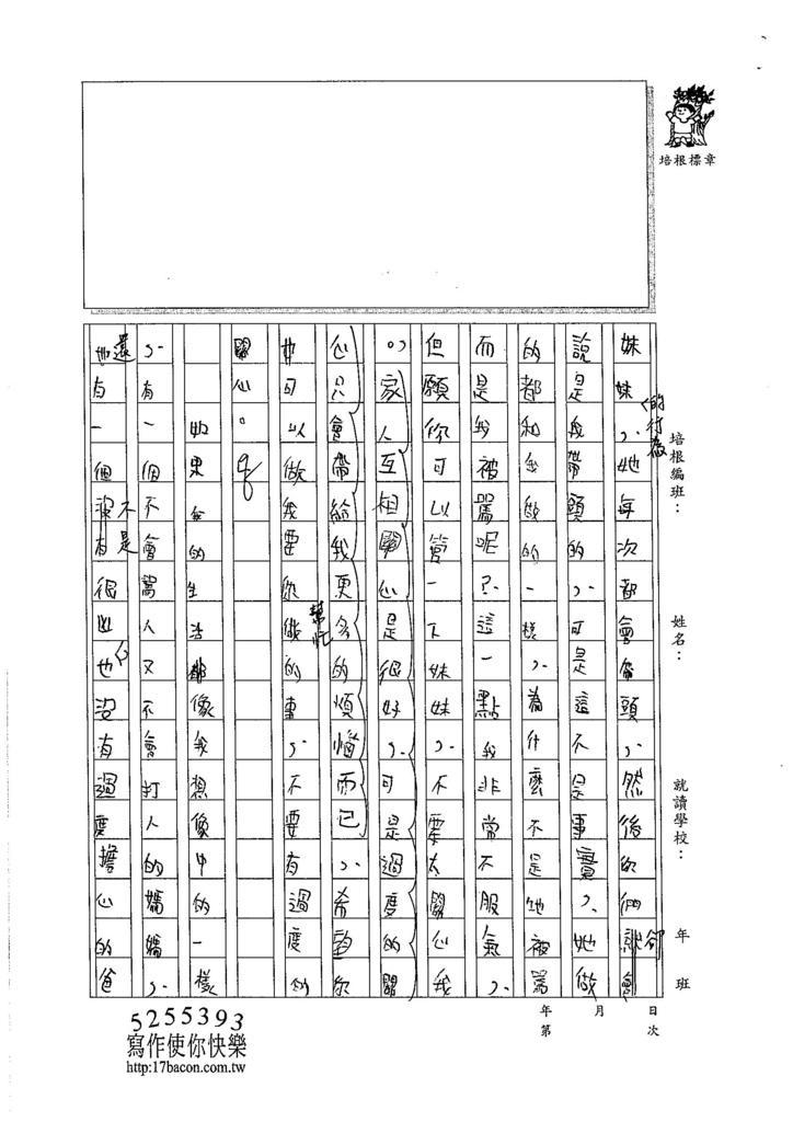 105暑TSW211 王韻涵 (3)