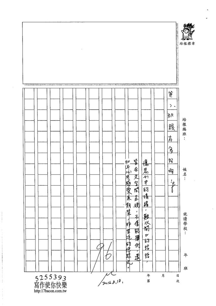 105暑TSW211 王韻涵 (4)