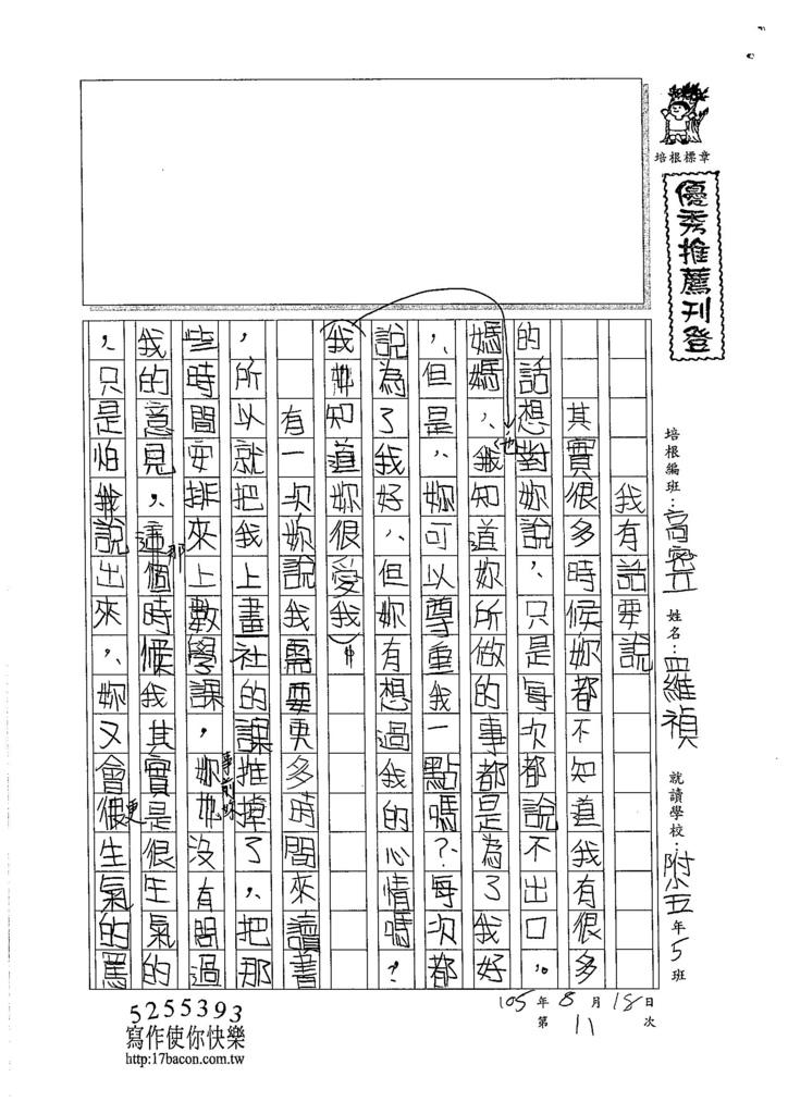105暑TSW211 羅禎 (1)