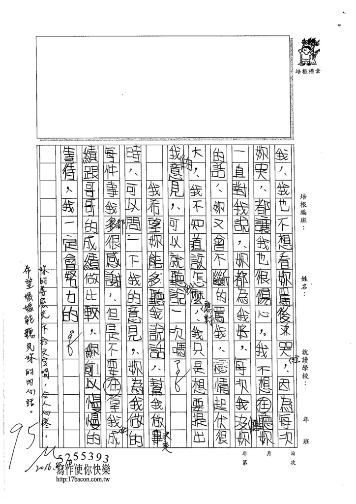 105暑TSW211 羅禎 (2)
