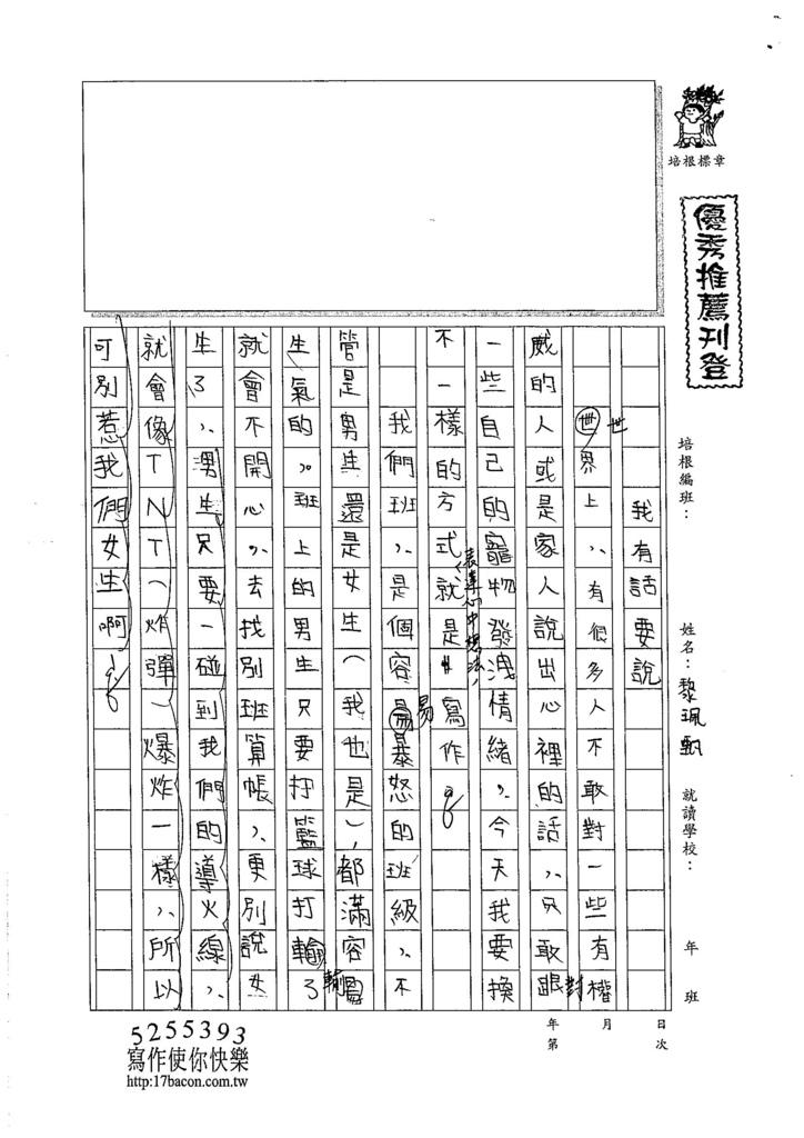 1054暑TSW211 黎珮甄 (1)