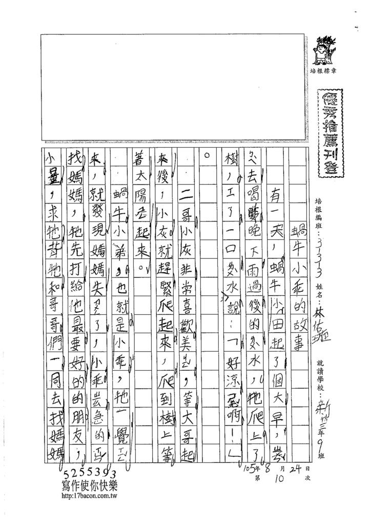 105W3110林佑璇 (1)