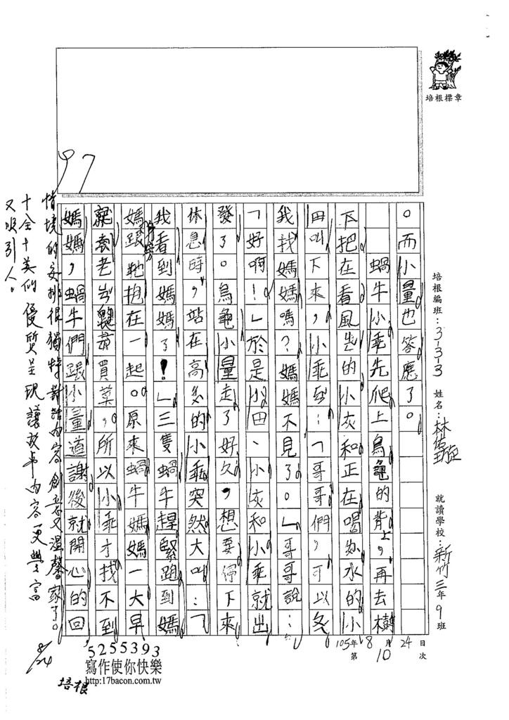 105W3110林佑璇 (2)
