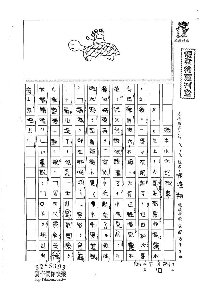 105W3110孫煒翔 (1)