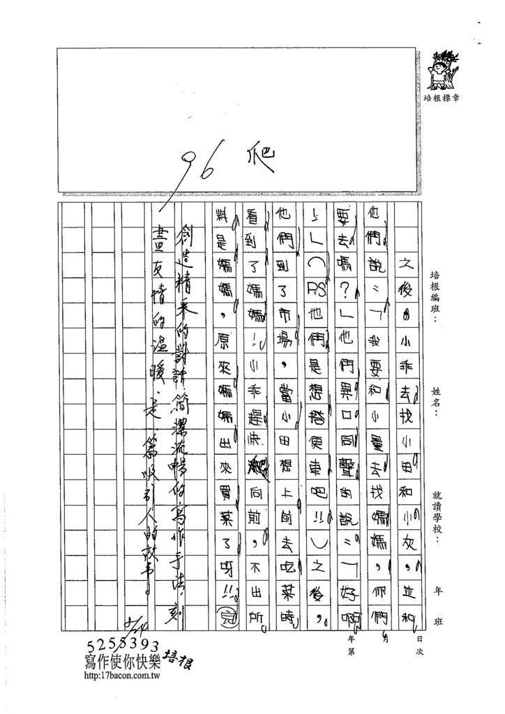105W3110孫煒翔 (2)