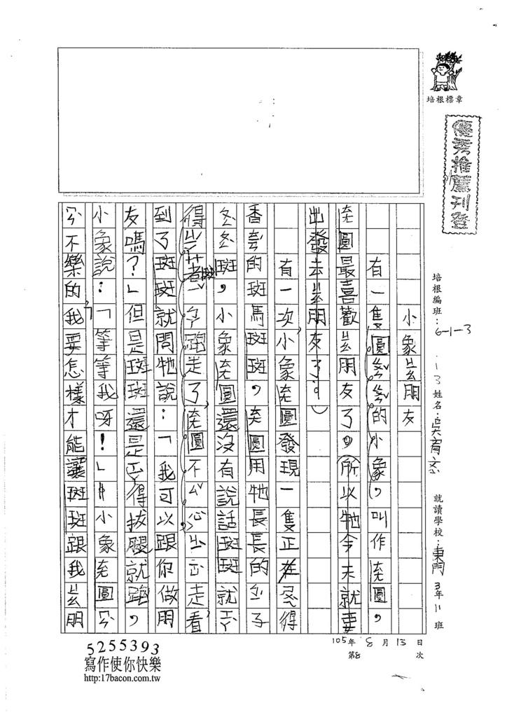 105W3108吳宥忞 (1)