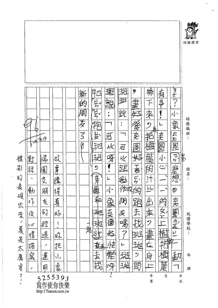 105W3108吳宥忞 (2)