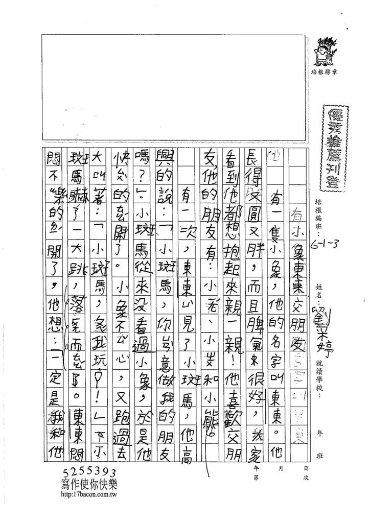 105W3108劉采婷 (1)