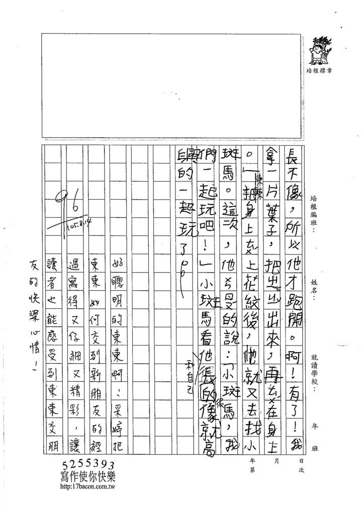 105W3108劉采婷 (2)