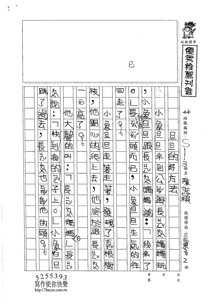 105W3108陳俊穎 (1)