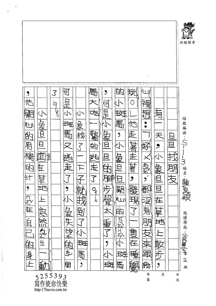 105W3108陳俊穎 (2)