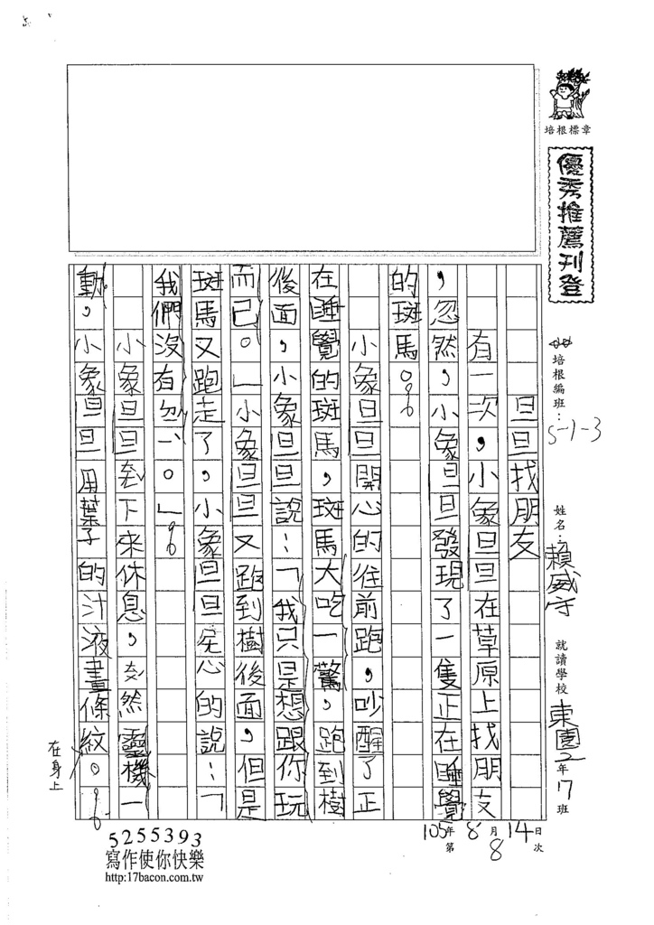 105W3108賴威守 (1)
