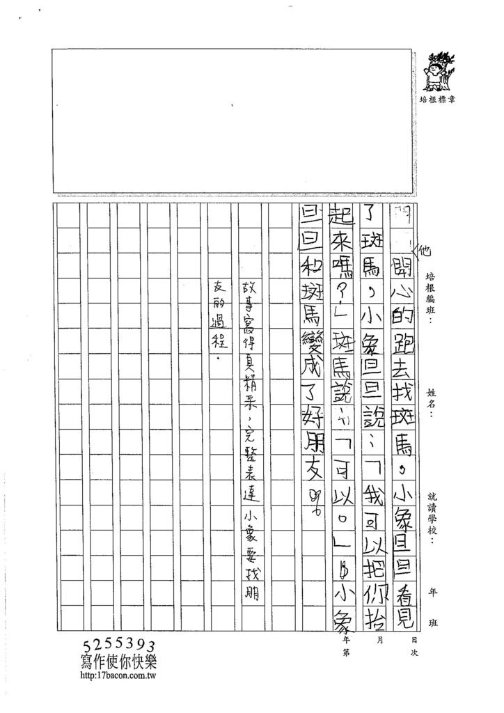 105W3108賴威守 (2)