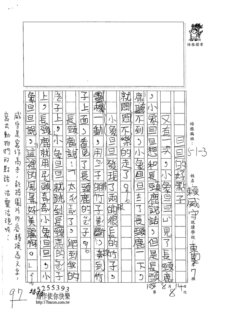 105W3108賴威守 (3)