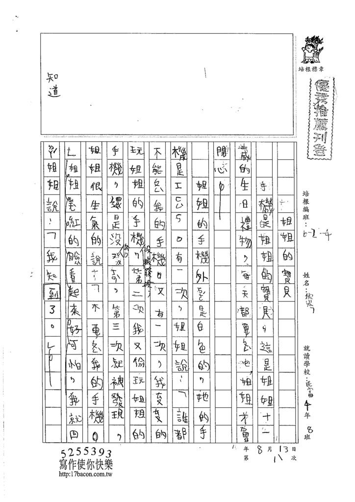 105W4108林欣岑 (1)