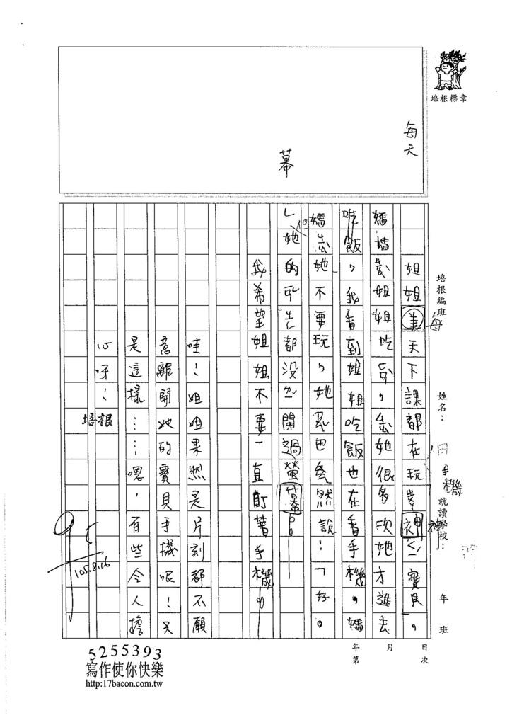 105W4108林欣岑 (2)