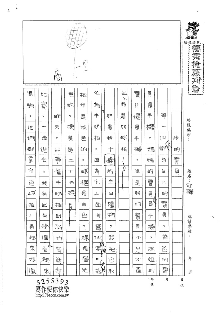 105W4108陳冠驊 (1)