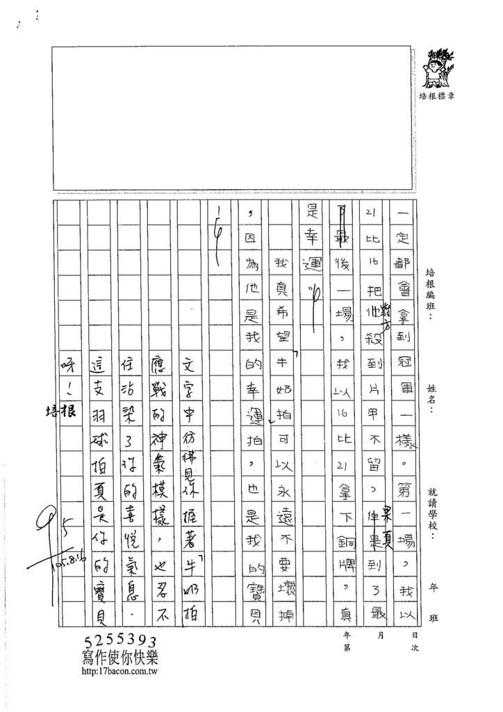 105W4108陳冠驊 (2)