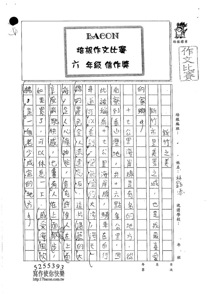 105W6105林鈺添 (1)