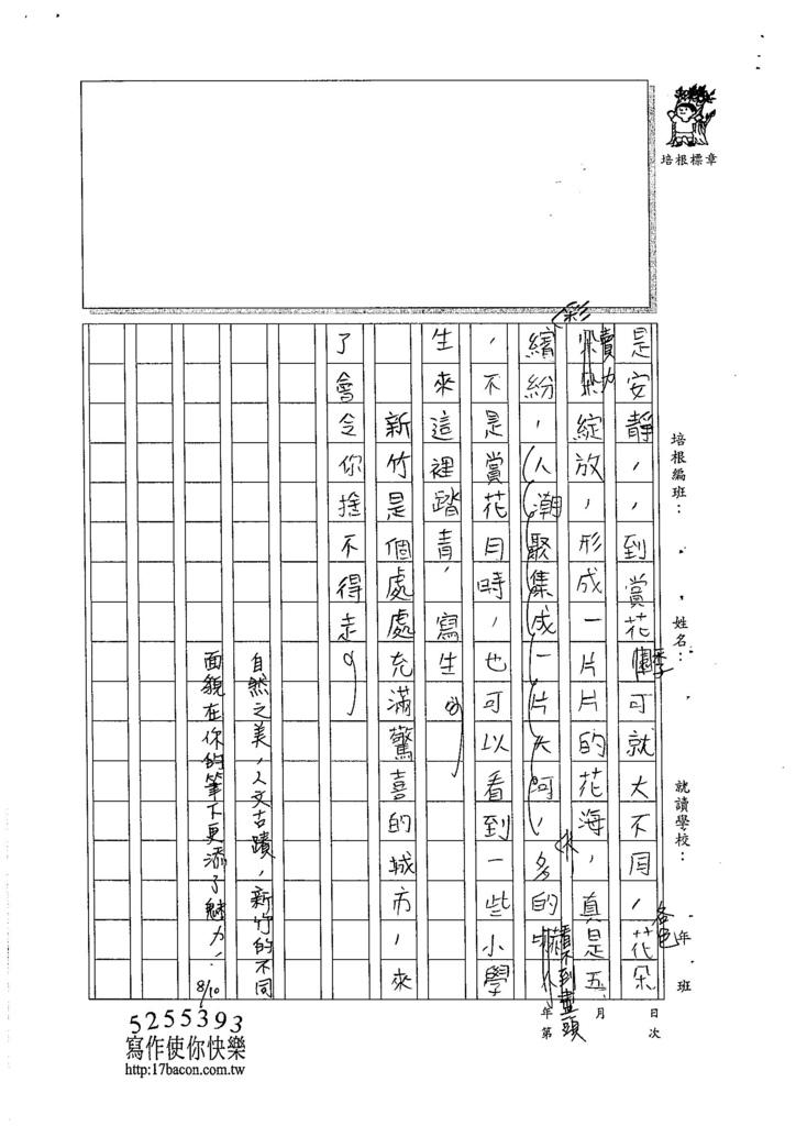 105W6105林鈺添 (3)