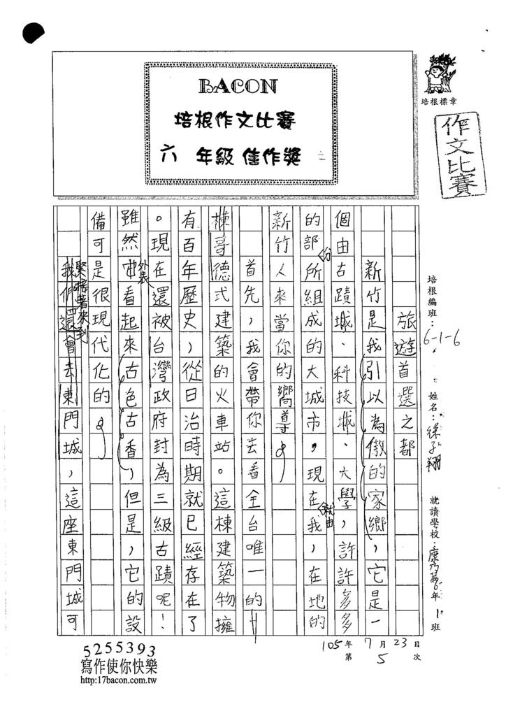 105W6105徐子翔 (1)