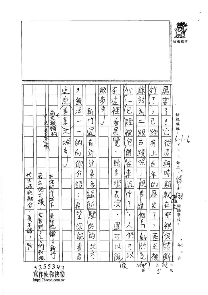 105W6105徐子翔 (2)