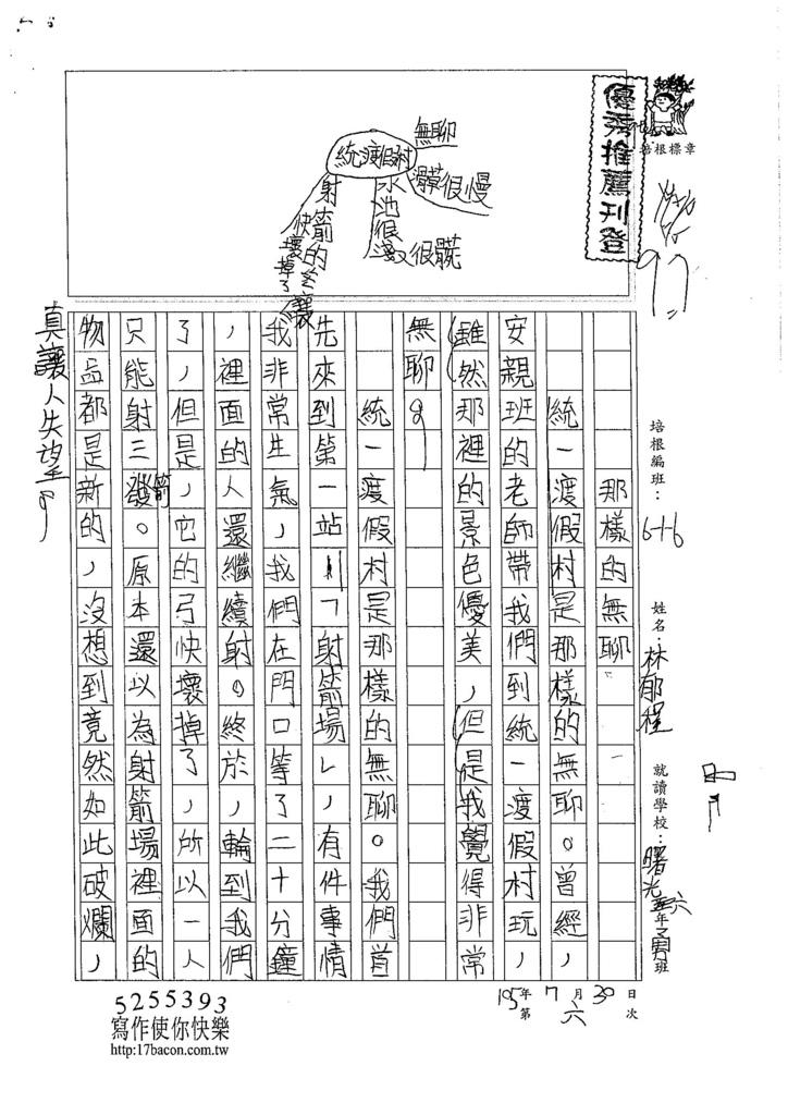 105W6106林郁程 (1)