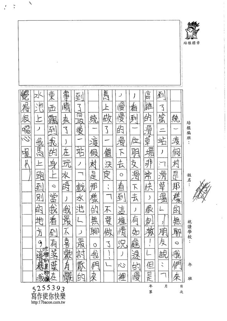 105W6106林郁程 (2)