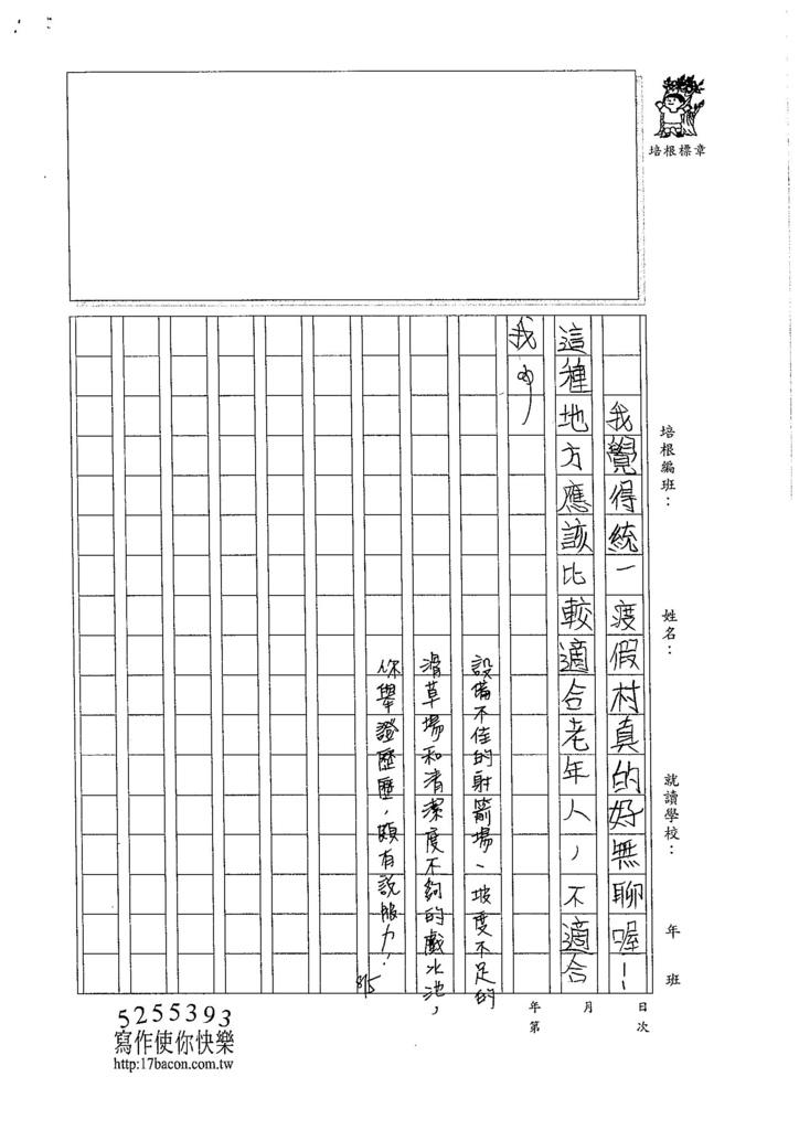 105W6106林郁程 (3)