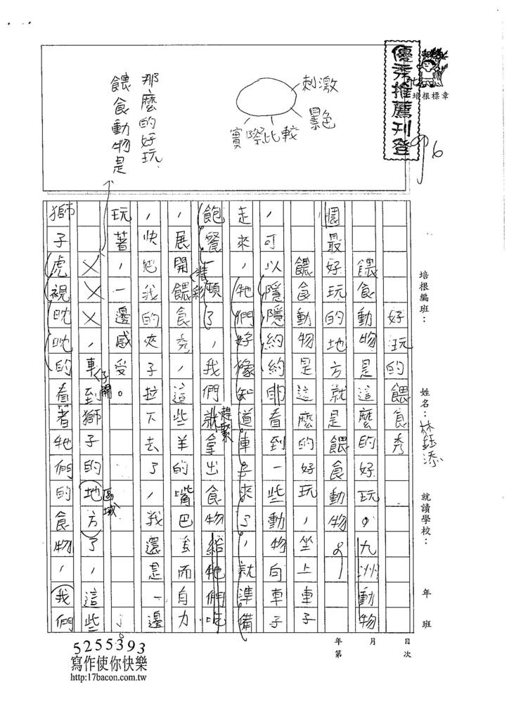 105W6106林鈺添 (1)