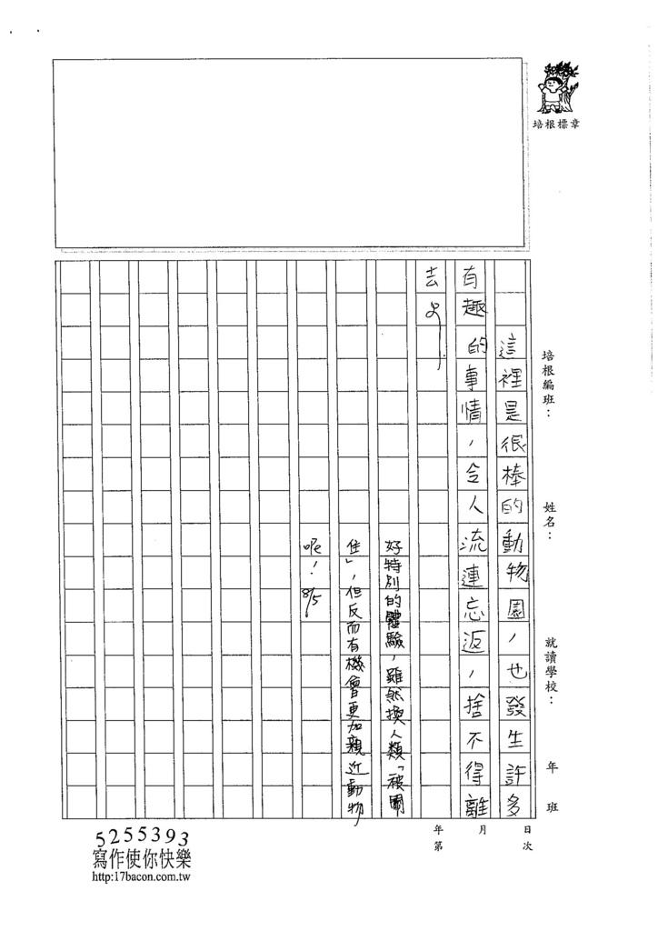 105W6106林鈺添 (3)