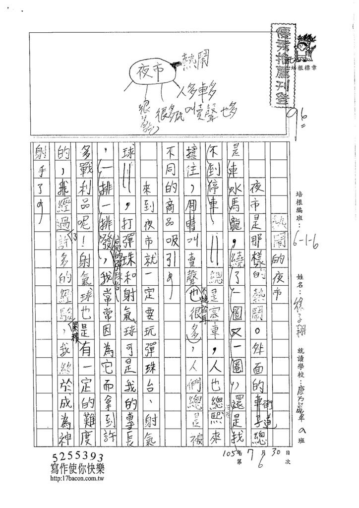 105W6106徐子翔 (1)