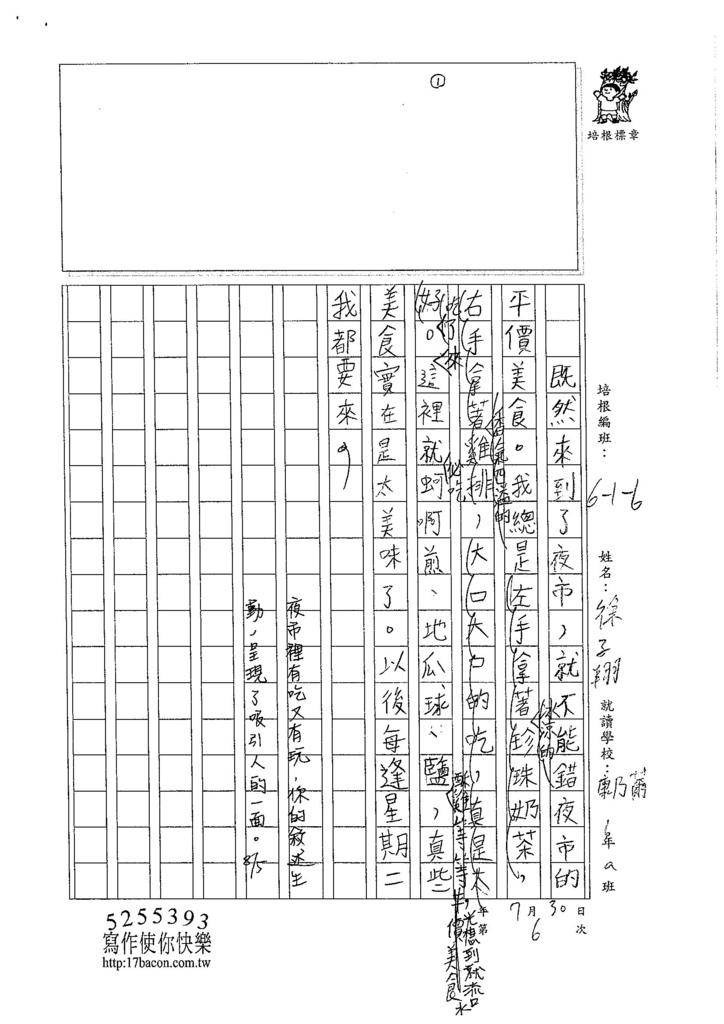105W6106徐子翔 (2)