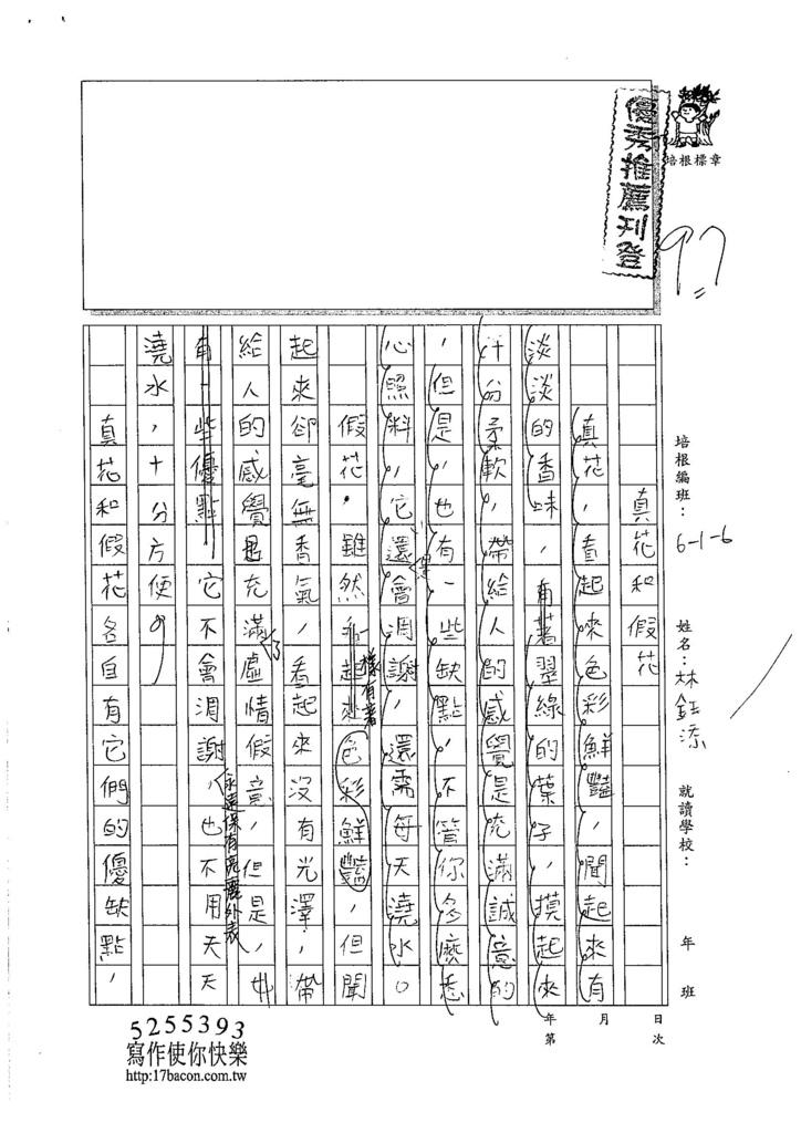 105W6108林鈺添 (1)