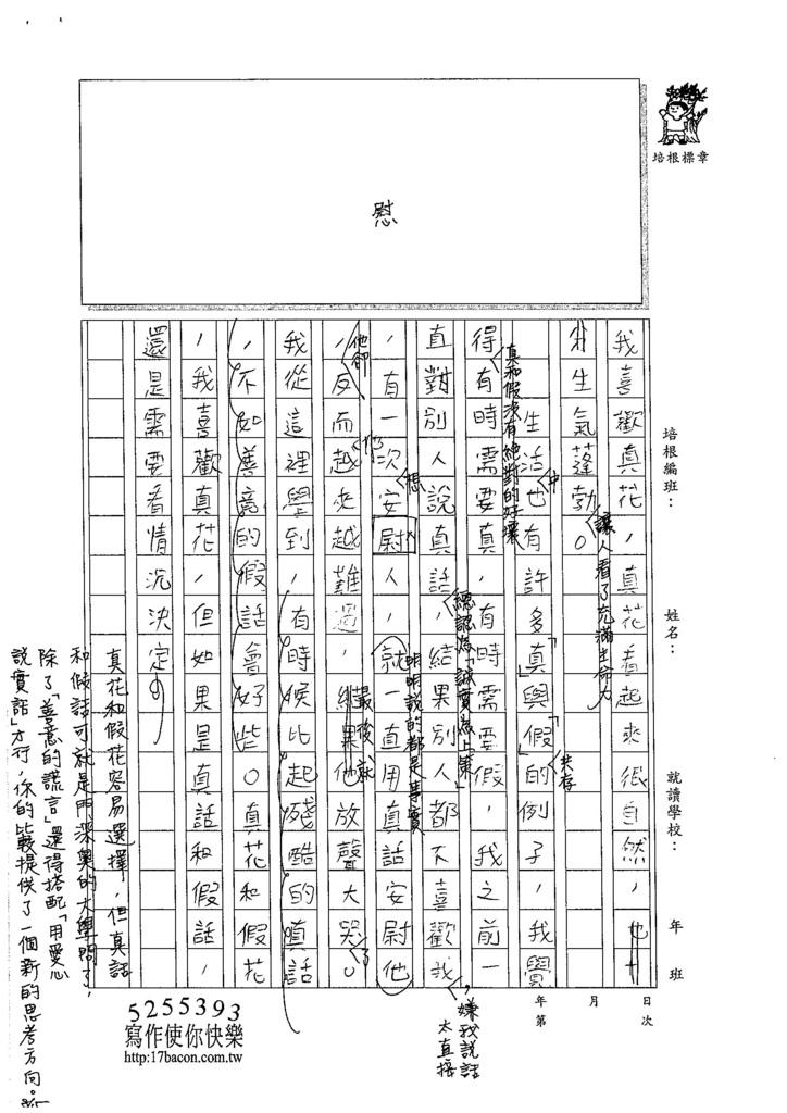 105W6108林鈺添 (2)