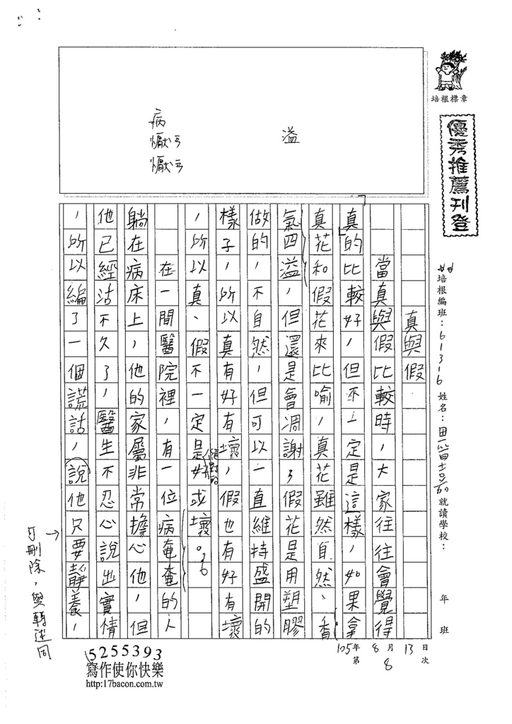 105W6108田晉嘉 (1)