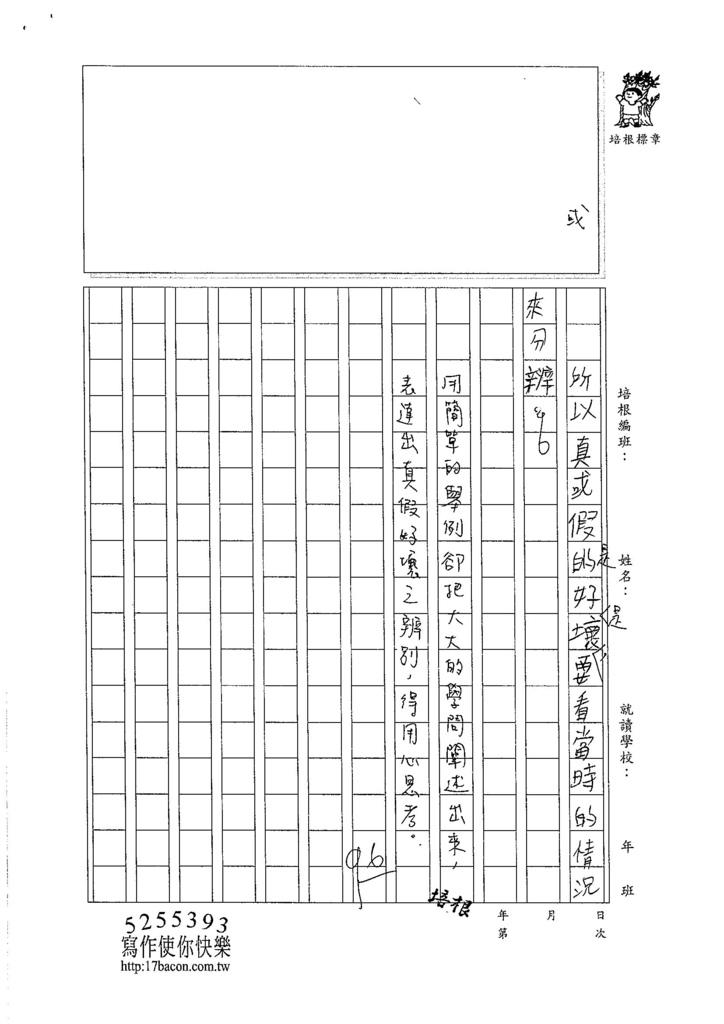 105W6108田晉嘉 (3)