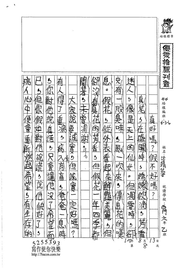105W6108汪靖蓉 (1)