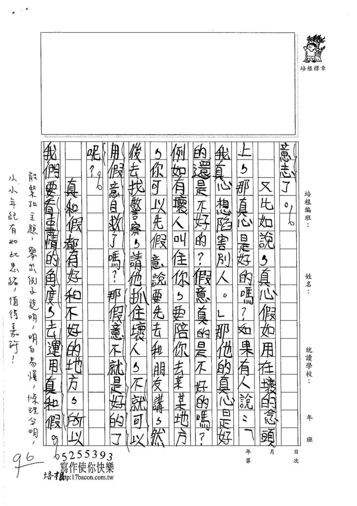 105W6108汪靖蓉 (2)